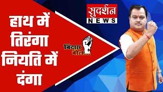 #हाथ_में_तिरंगा_नियति_में_दंगा .. जलती दिल्ली के दंगाई दोषियों के भूत, वर्तमान व भविष्य के पूरे