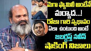 Jabardasth Gaddam Naveen About Megastar Chiranjeevi | Gaddam Naveen Comments On Roja | Top Telugu TV