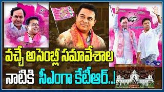 వచ్చే అసెంబ్లీ సమావేశాల నాటికి  సీఎంగా కేటీఆర్..! | Who is The Next CM | Telangana | Top TeluguTV
