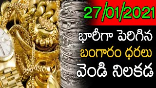 Gold Price Today In India | 27-01-2021 | #GoldRate | Hyderabad Gold Rates Today | Top Telugu TV