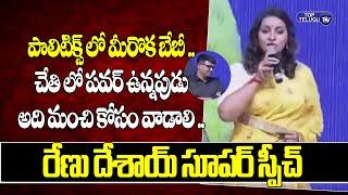 Renu Desai Super Words About Mynapally Rohit | MSSO | Telangana | Top Telugu TV