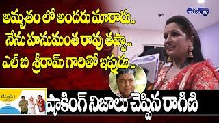Amrutham Serial Actress Ragini Remebering Gundu Hanumantha Rao | LB Sriram | Top Telugu TV