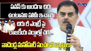 Janasena Nadendla Manohar Shocking Comments About Chiranjeevi And Pawan Kalyan | Top Telugu TV