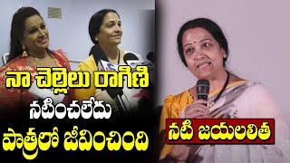 Actress Jayalalitha Super Speech At Mother Land Press Meet | Actress Ragini | Top Telugu TV