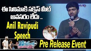 Director Anil Ravipudi Speech At 30 Rojullo Preminchadam Ela Pre Release Event | Pradeep Machiraju