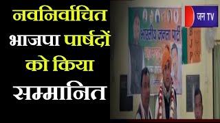 Deeg Bharatpur News | 72वां गणतंत्र दिवस मनाया, नवनिर्वाचित BJP पार्षदों को किया सम्मानित