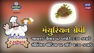 "Gopal Namkeen Presents અબતક Delicious રસથાળ- ""મંચુરિયન ગ્રેવી"" | ABTAK MEDIA"