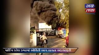 સાબરકાંઠાના હિંમતનગરમાં એનજી સર્કલ પાસે ભીષણ આગ  | ABTAK MEDIA