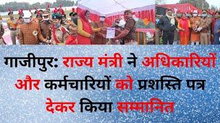 गाजीपुर: राज्य मंत्री ने अधिकारियों और कर्मचारियों को प्रशस्ति पत्र देकर किया सम्मानित