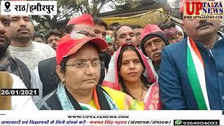 राठ में ट्रैक्टर रैली निकाल रहे सपा कार्यकर्ताओं व पुलिस के बीच हुई तीखी झड़प