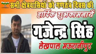 मऊरानीपुर की ओर से गणतंत्र दिवस की हार्दिक शुभकामनायें 4