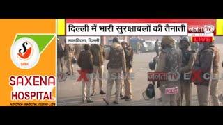 ट्रैक्टर उपद्रव के बाद दिल्ली में अलर्ट, राजधानी में भारी सुरक्षाबल तैनात