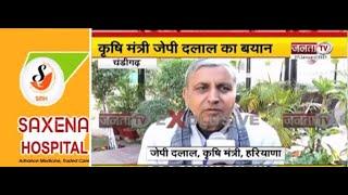 देखिए लाल किले पर हुई घटना को लेकर कृषि मंत्री जेपी दलाल ने Janta Tv से खास बातचीत में क्या कहा…?