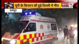Uttar Pradesh: ट्रैक्टर परेड के दौरान दिल्ली में किसान की हुई मौत, परिजनों ने जताया हत्या का शक
