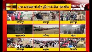 Kisan Tractor Rally: सपा कार्यकर्ताओं और पुलिस के बीच नोकझोक, ट्रैक्टर परेड के नाम पर हिंसा क्यों ?