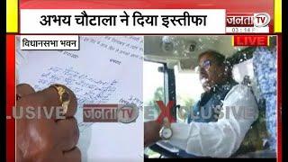 अभय सिंह चौटाला ने किसानों के समर्थन में दिया इस्तीफा, विधानसभा स्पीकर ने किया मंजूर