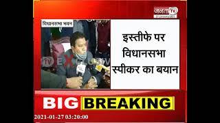 अभय सिंह चौटाला का इस्तीफा मंजूर करने के बाद विधानसभा स्पीकर बोले- अब वो विधायक नहीं हैं