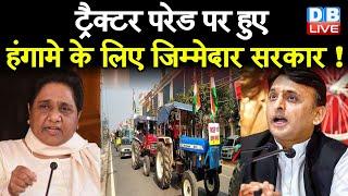 Tractor Parade पर हुए हंगामे के लिए जिम्मेदार सरकार ! Mayawatiऔर अखिलेश ने सरकार को ठहराया जिम्मेदार