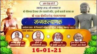 D-Live:- जिनबिम्ब प्रतिष्ठा एवं विश्वशांति कामना महायज्ञ | Jabalpur ( M.P )| Part-2 | Date:-16/01/21