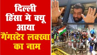 दिल्ली हिंसा में अब तक 15 FIR दर्ज, पंजाब के gangster lakha का आया नाम | Farmer Protest