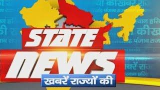 STATE NEWS || देखिये आज की तमाम बड़ी खबरे || 27.01.2021 | DPK NEWS