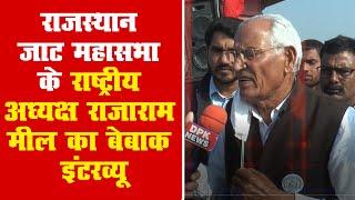 जाट महासभा के अध्यक्ष Raja Ram Meel के बेबाक बोल | घेरा मोदी के खास पूंजीपतियों को