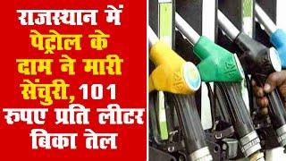 राजस्थान में पेट्रोल के दाम ने मारी सेंचुरी, 101 रुपए प्रति लीटर बिका तेल