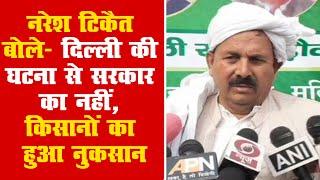 नरेश टिकैत बोले- दिल्ली की घटना से सरकार का नहीं, किसानों का हुआ नुकसान