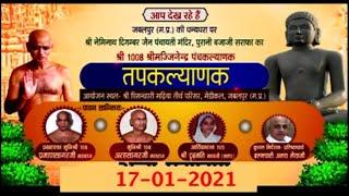 D-Live:- जिनबिम्ब प्रतिष्ठा एवं विश्वशांति कामना महायज्ञ | Jabalpur ( M.P ) | Date:- 17/01/21