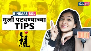 Muli Patavnyachya Tips | Bindaas Bol | Cafe Marathi