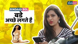 Bade Acche Lagte Hai | Bindaas Bol | Cafe Marathi