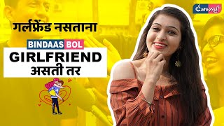 Girlfriend Nastana Ani Astana | Bindaas Bol | Cafe Marathi