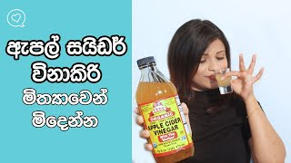 Apple Cider Vinegar For Skin ,Hair ,Teeth And Weight Loss