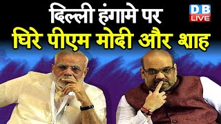 Delhi हंगामे पर घिरे PM Modi और Amit Shah | Subramanian Swamy का बड़ा बयान |#DBLIVE