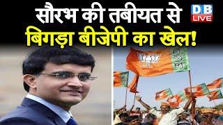 Sourav Ganguly की तबीयत से बिगड़ा BJP का खेल ! फिर खराब हुई Sourav Ganguly की तबीयत |#DBLIVE