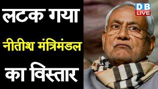 लटक गया Nitish Kumar मंत्रिमंडल का विस्तार | बोर्ड-आयोग के अध्यक्षों की नियुक्तियों पर फंसा पेंच |