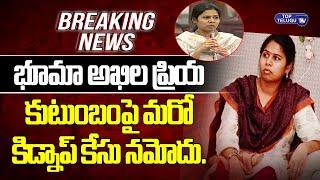 భూమా అఖిలప్రియ కుటుంబంపై మరో కిడ్నాప్ కేసు నమోదు | Another Kidnap Case On Bhuma Akhila Priya Family