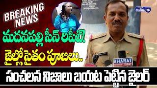 Jailer Shocking Facts About Madanapalli Padmaja Behaviour In Jail | Top Telugu TV