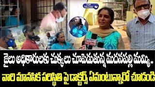 Doctors About Madanapalle Parents Health Situation | Madanapalle Case Live Updates | Top Telugu TV