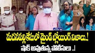 మదనపల్లి కేసులో మైండ్ బ్లోయింగ్ నిజాలు ! | Mind Blowing Facts Behind Madhanapalle Incident |Chittoor
