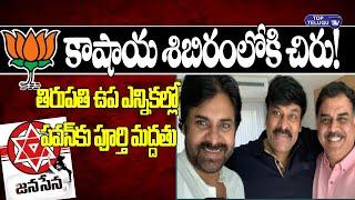 Chiranjeevi Into BJP ? | Chiranjeevi Support To Pawan Kalyan In Tirupathi Elections | Janasena Party