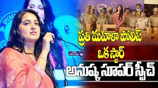 Anushka Shetty Super Speech At SHE Team Annual Press Meet | CP Sajjanar | Top Telugu TV