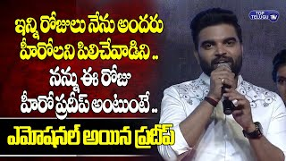Pradeep Machiraju Speech At 30 Rojullo Preminchadam Ela | Top Telugu TV