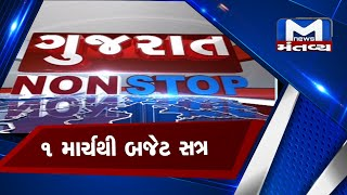Gujarat nonstop (27/01/2021)