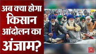 Kisan Andolan: Delhi में बवाल के बाद अब क्या होगा किसान आंदोलन का अंजाम?
