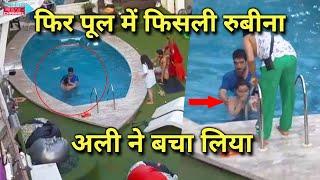 Shocking Phir Se Rubina Ka Pair Fisla Aur Pool Me Giri, Aly Ne Kud Kar Bachaya | Bigg Boss 14