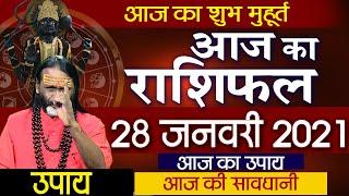 28 January 2021 Aaj Ka Rashifal आज का राशिफल    Daily Rashifal   