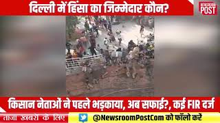 22 FIRs filed in connection with farmers' tractor rally violence, 100 Delhi Police personnel injured