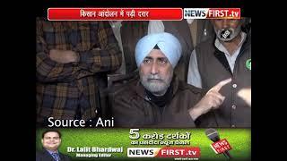 FIR के बाद किसान आंदोलन में फूट:15 मिनट के भीतर दो किसान संगठन आंदोलन से अलग हुए