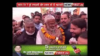 मेरठ :BJP प्रदेश अध्यक्ष स्वतंत्र देव ने पूर्व MLC ओम प्रकाश को दी श्रदांजलि
